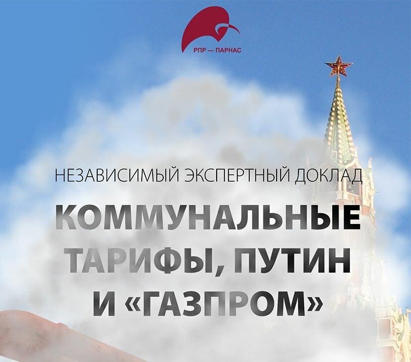 Независимый экспертный доклад: Коммунальные тарифы, Путин и «Газпром»