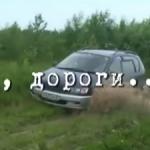 Ложь путинского режима  Путин. Итоги. VII - Эх, дороги...