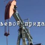 Ложь путинского режима  Путин. Итоги. V - Сырьевой придаток
