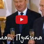 Ложь путинского режима  Путин. Коррупция. VI - Клан Путина во власти и бизнесе
