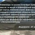 Ложь путинского режима  Одноразовые стадионы путинской Олимпиады
