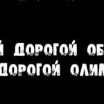 Ложь путинского режима  Олимпиада в Сочи: как украли $3 млрд на строительстве дороги
