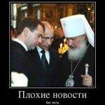 Свой миллиардный капитал Патриарх Кирилл (Гундяев) «сколотил» в лихие 90-е
