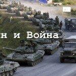 """""""Путин.Война"""" — доклад о присутствии российских войск в конфликте на Донбасе Бориса Немцов..."""