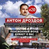 Заплати пенсионные взносы — помоги ему купить квартиру за 240 миллионов рублей!