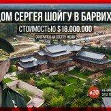 ФБК обнуружил дворец Сергея Шойгу за 18 000 000$