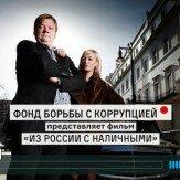 «From Russia with Cash» — Из России с наличными