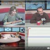 Видео запрещённого и удаленного с сайта «Эхо Москвы» эфира Шендеровича