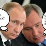 Transparency International нашла «квартиру Рогозина» за 500 млн рублей