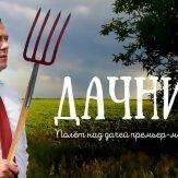 Навальный нашел у Медведева дачу размером с три Кремля