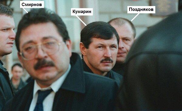 Смирнов, Кумарин и Поздняков