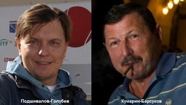 Подшивалов-Голубев и Кумарин-Барсуков