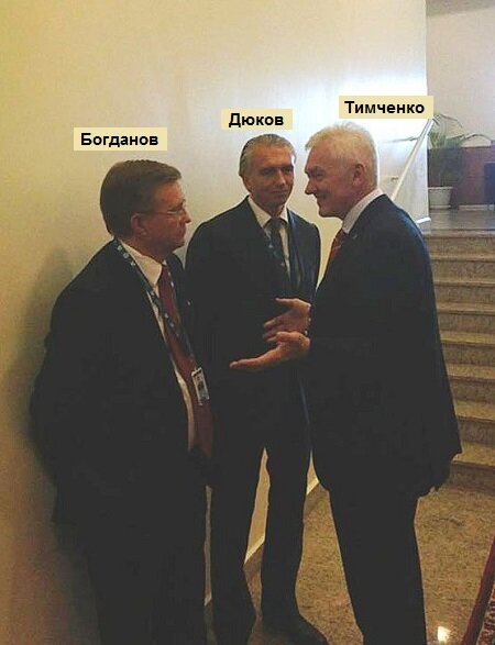 Богданов, Дюков и Тимченко