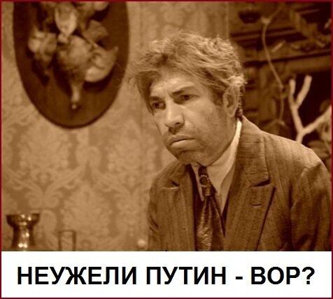 Неужели Путин Вор?