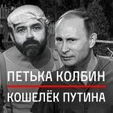 """""""Дождь"""" доказывает: Gunvor принадлежит Путину."""